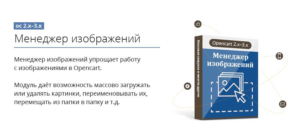 Менеджер изображений Opencart