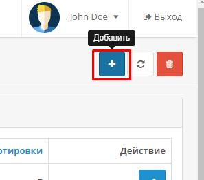 Кнопка добавления
